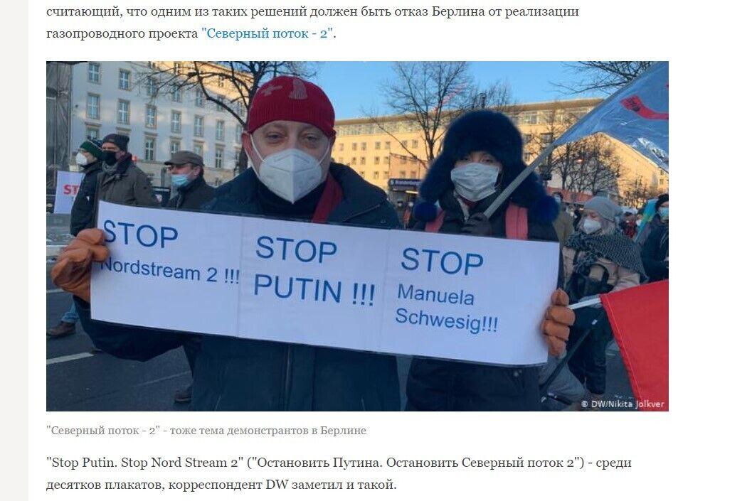 """В Германии требуют остановить """"Северный поток-2"""""""