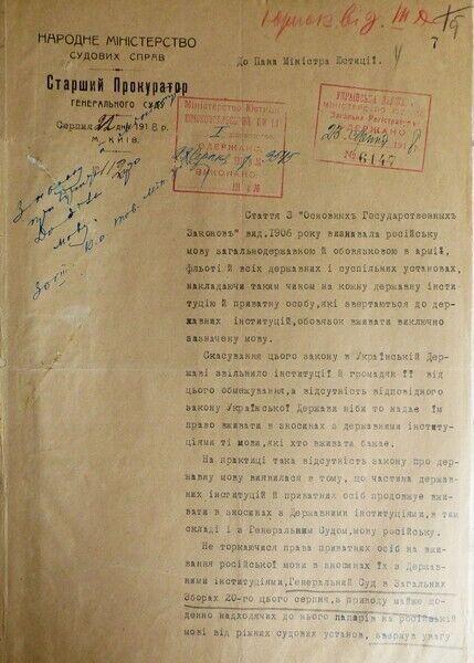 В Украине 100 лет назад заявляли о необходимости закона о языке: архивный документ
