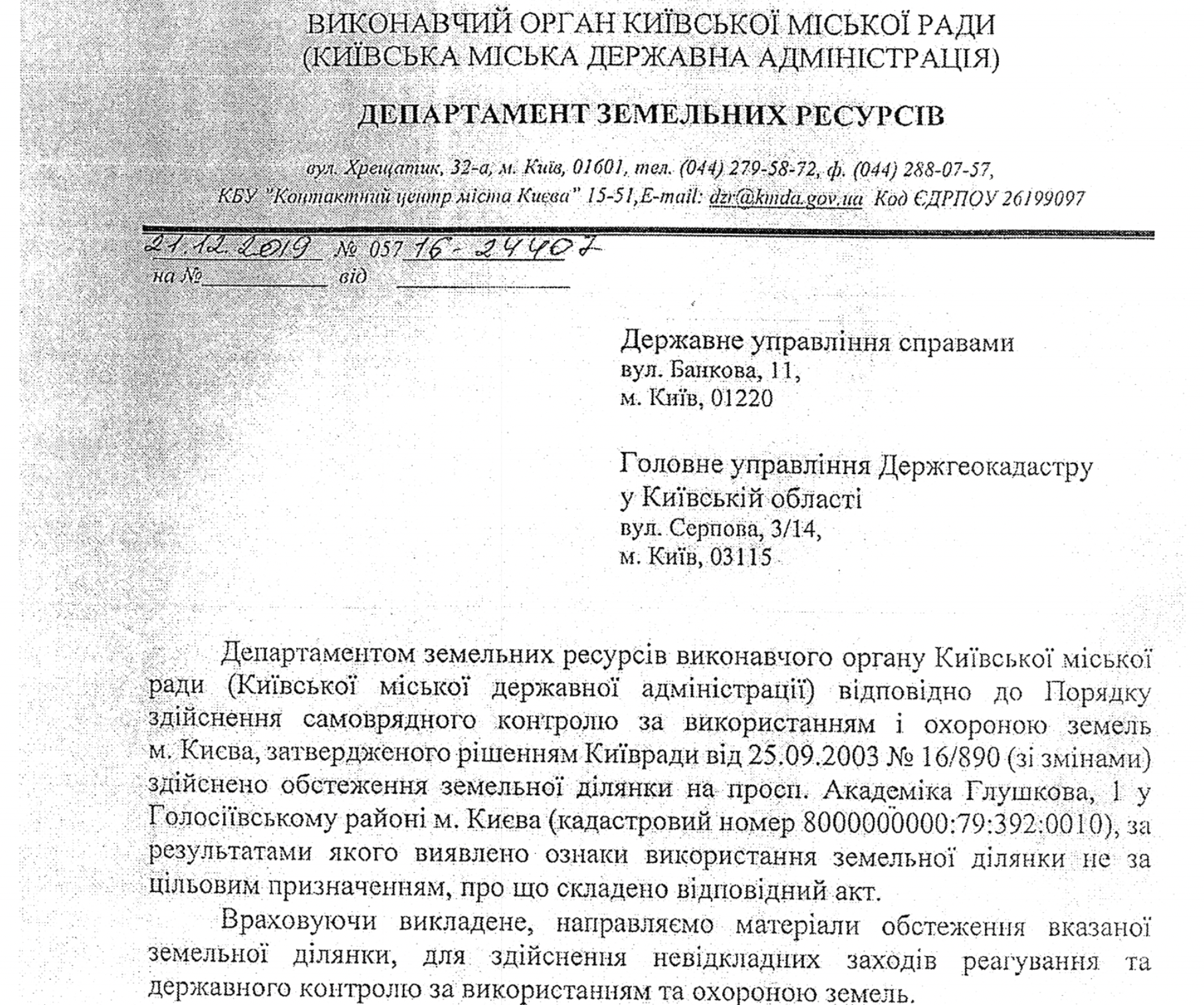 В 2003 году киевская община передала земельный участок в пользование ВДНХ