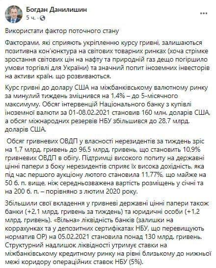 Публикация Данилишина в Facebook