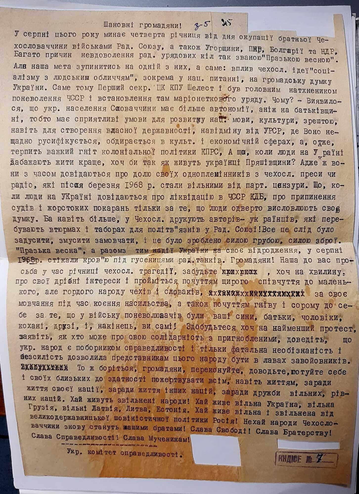 Боротьба з владою СРСР, документ