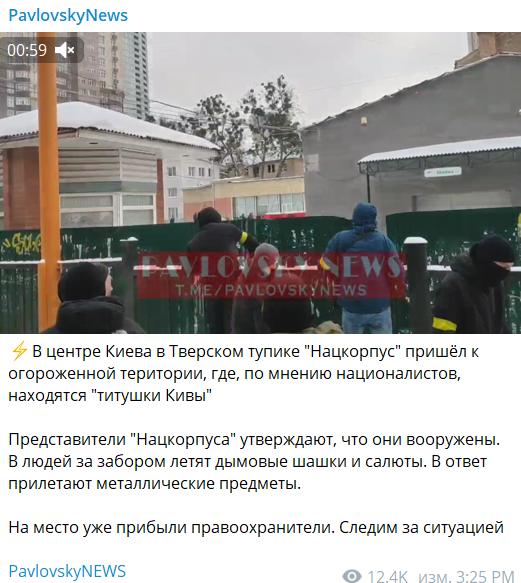 Сообщение о блокаде в Тверском тупике Киева