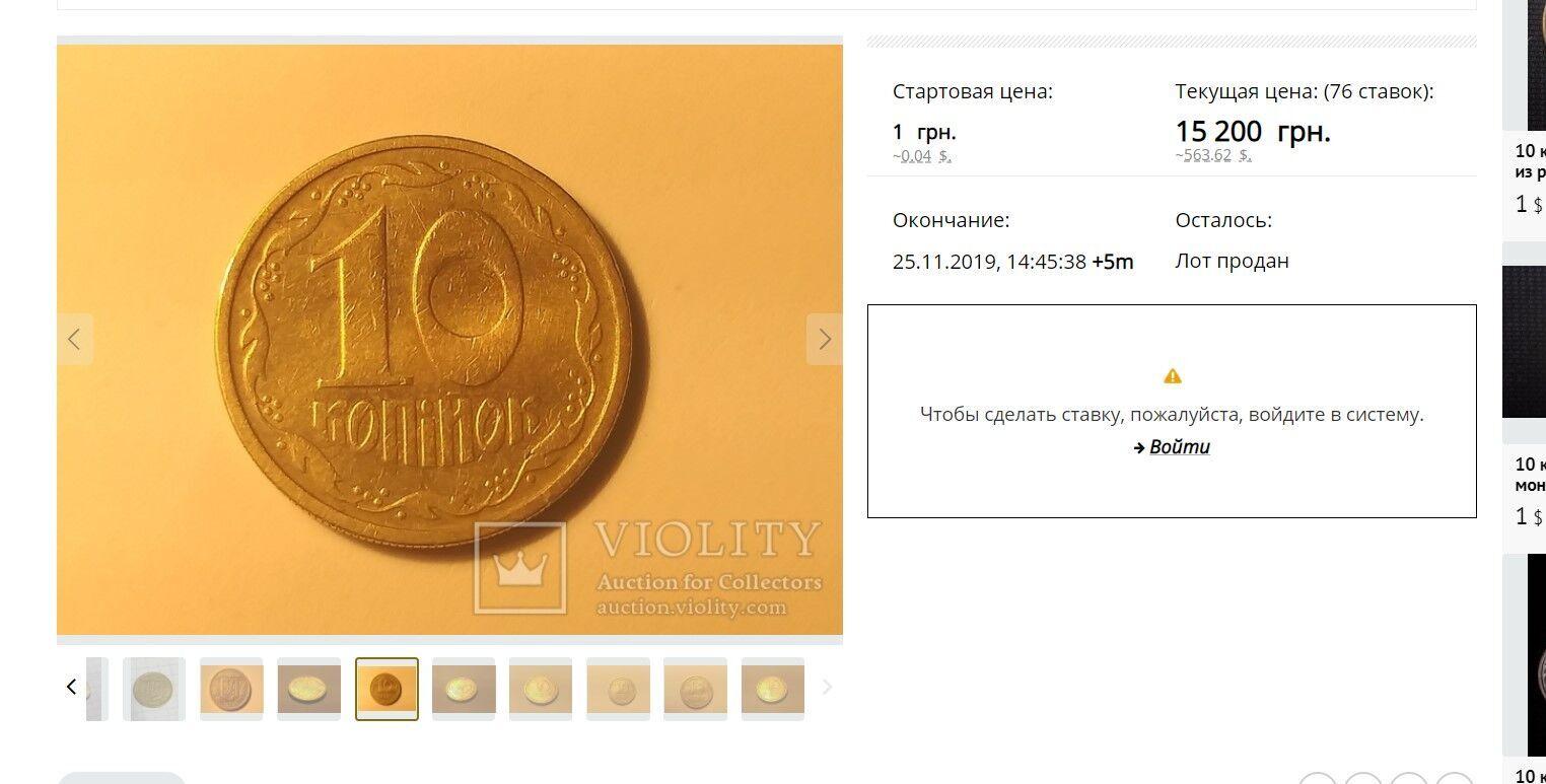Сколько заплатили за монету