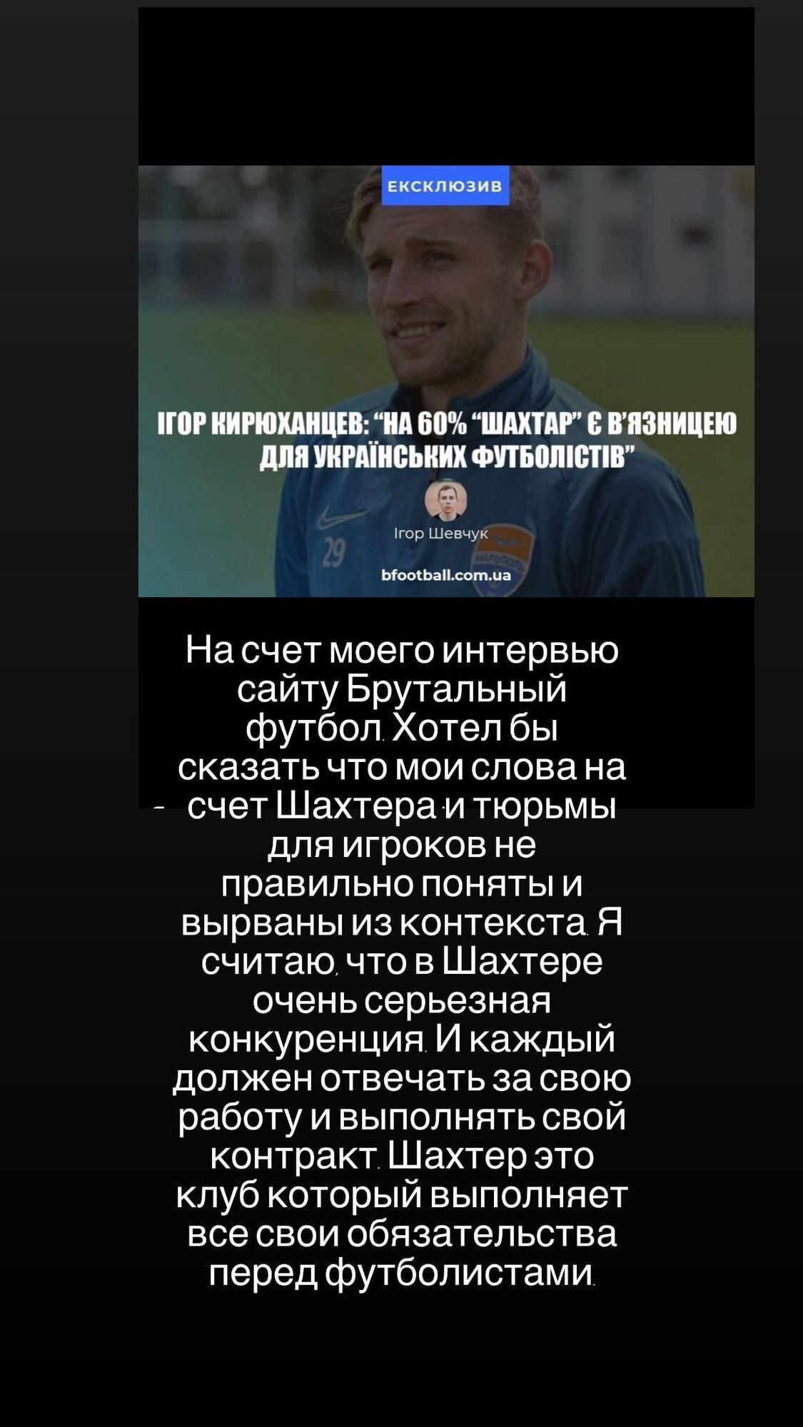 Игорь Кирюханцев оправдался за свои слова