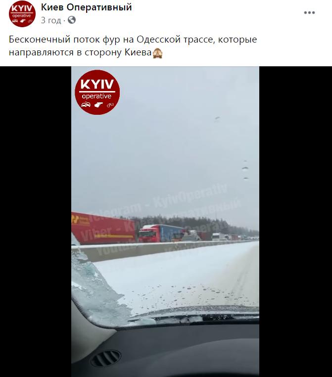 На Одесской трассе под Киевом образовалась огромная пробка из фур.