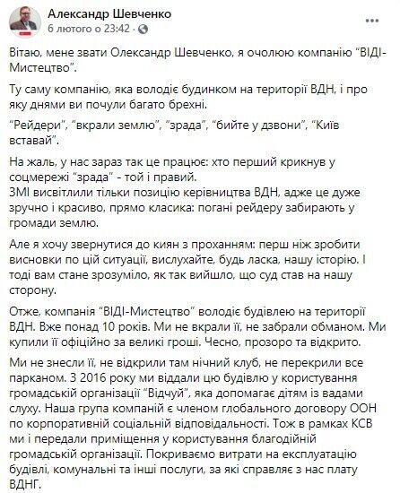 Шевченко рассказал о взаимоотношениях компании с руководством ВДНХ