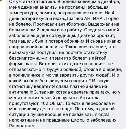 Скриншот обсуждения крымчанами ситуации с эпидемией коронавируса на полуострове