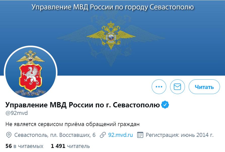 Сторінка російських окупантів Криму в соцмережі