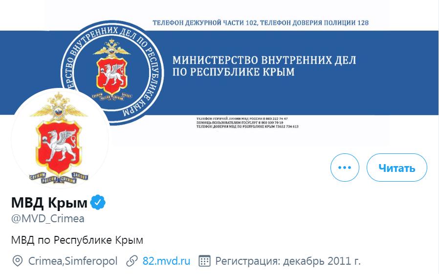 "Twitter верифицировал аккаунт ""МВД Крыма""."