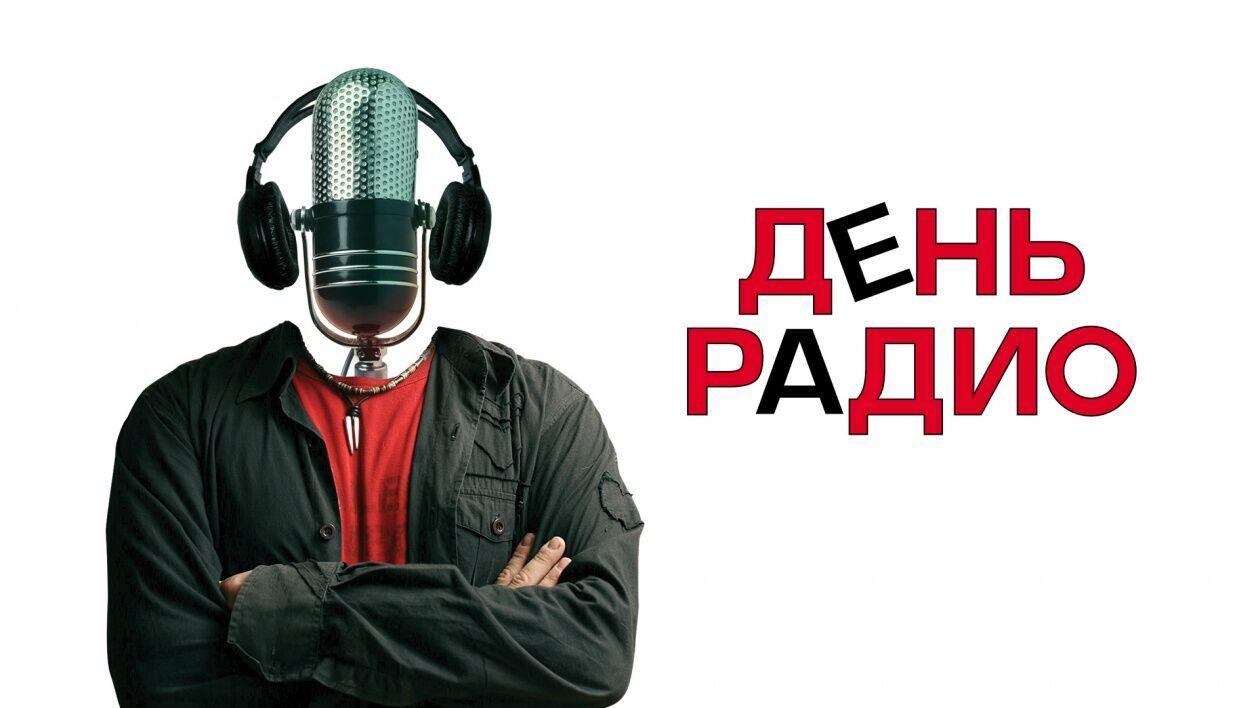 С Днем радио