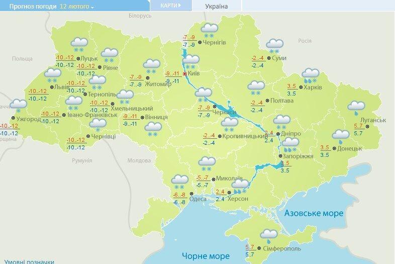 Прогноз погоды в Украине на пятницу, 12 февраля.