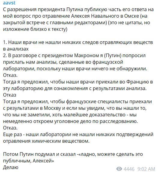 Публікація Венедиктова про зустріч з Путіним