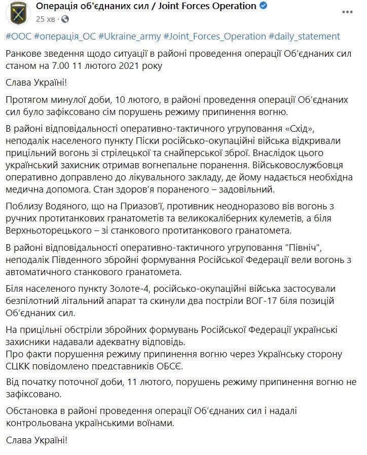 Зведення щодо ситуації на Донбасі 10 лютого