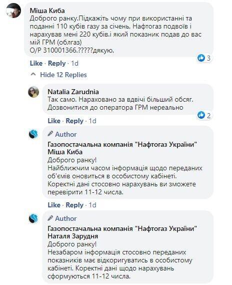 Українці скаржаться на завищені обсяги
