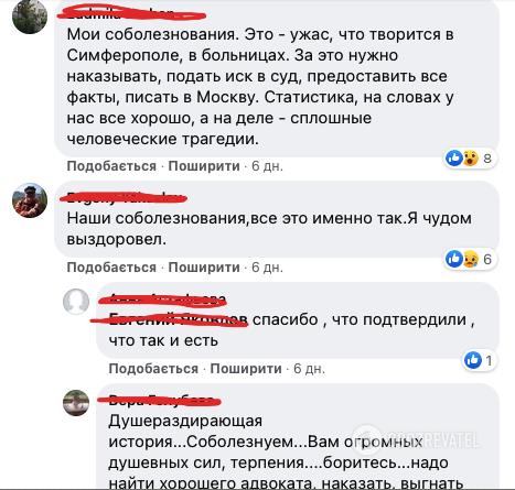 Скриншот обсуждения летального случая в городской больнице №7 в Симферополе