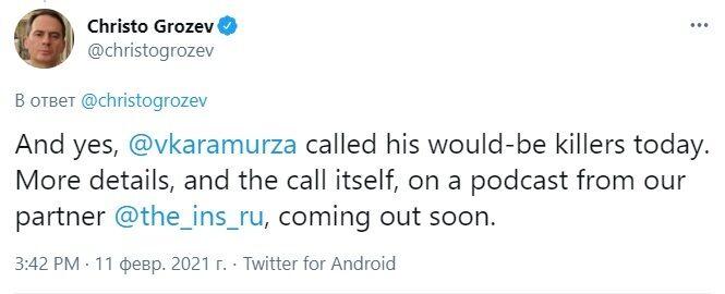Кара-Мурза позвонил своим предполагаемым отравителям.