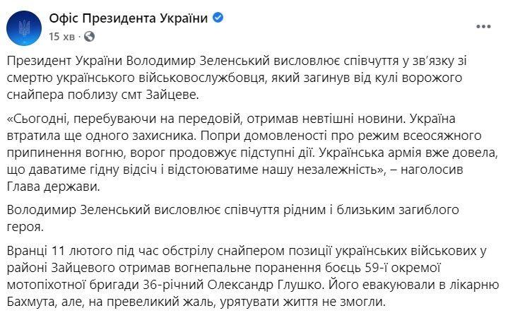 Зеленський прокоментував смерть воїна.