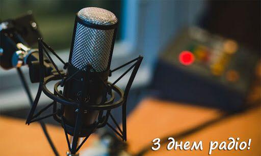 Открытка в День радио