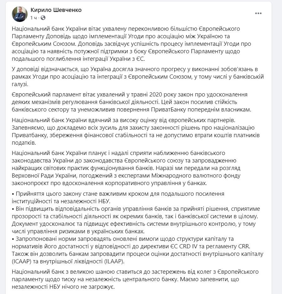В ЕС поддержали закон, который блокирует возврат ПриватБанка Коломойскому