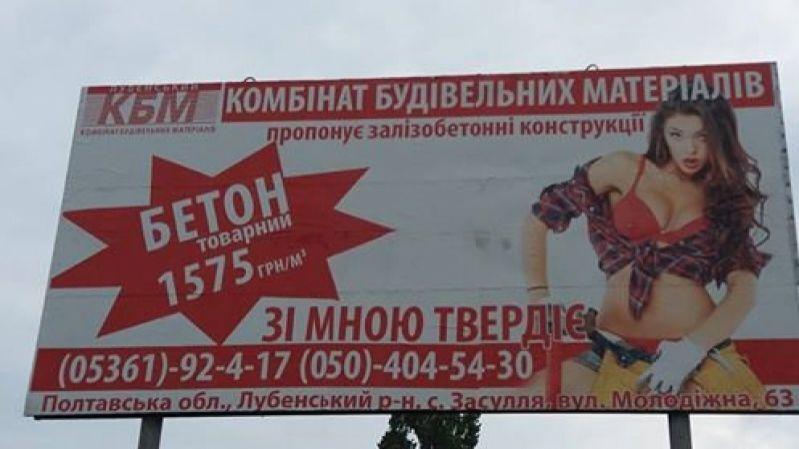 Дискримінаційна реклама з використанням оголеного жіночого тіла.