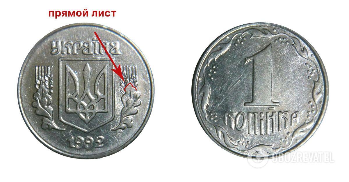 Як впізнати монету