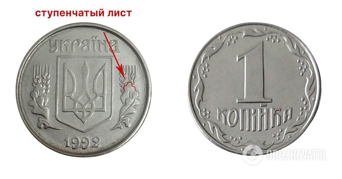 Копійка за 50 грн
