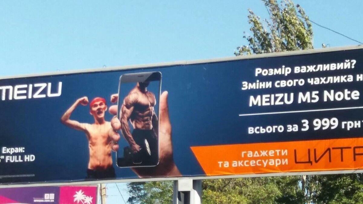 Реклама телефону з дискримінацією за ознаками статі.