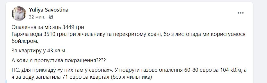 Украинцам с бойлерами начали приходить платежки на тысячи гривен за горячую воду