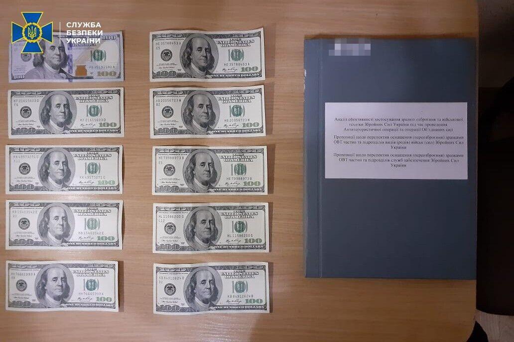 Гроші, отримані за зраду