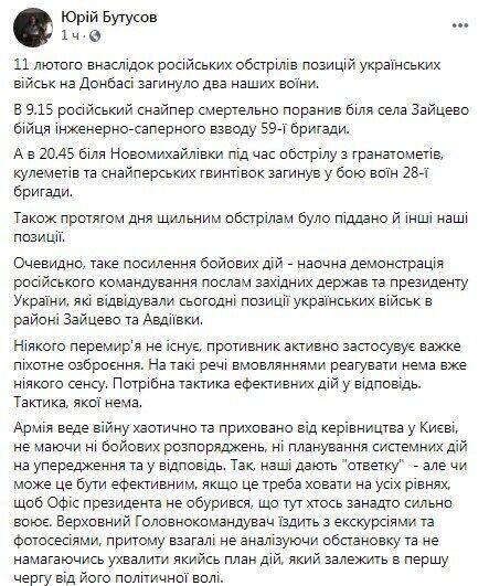 Facebook Юрия Бутусова.