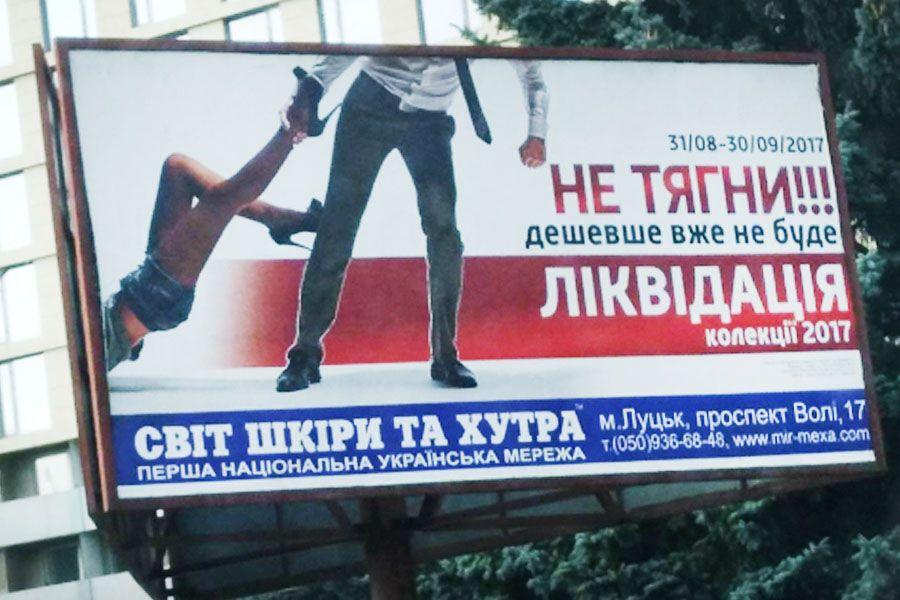 Реклама одягу з дискримінацією за ознаками статі.