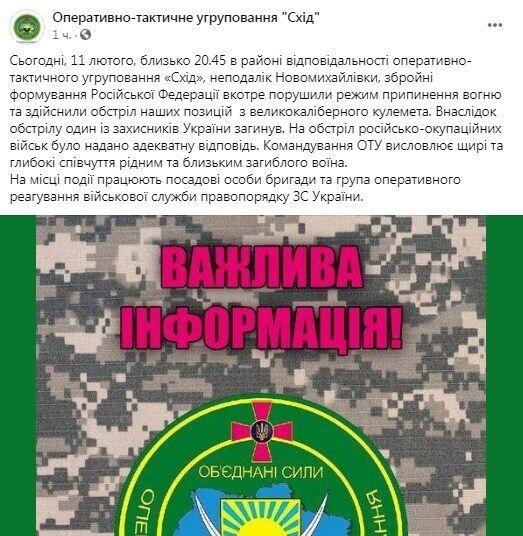 """Facebook командования """"Восток""""."""