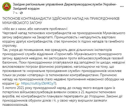 Facebook Западного регионального управления ГПСУ.