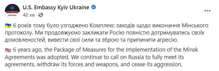 Посольство США закликало РФ вивести війська з України