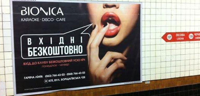 Сексистська реклама нічного клубу.