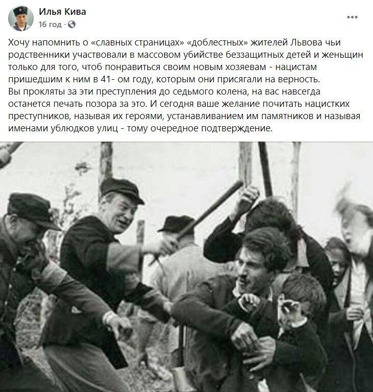 """Нардеп от ОПЗЖ рассказал о """"массовых убийствах"""" во Львове."""