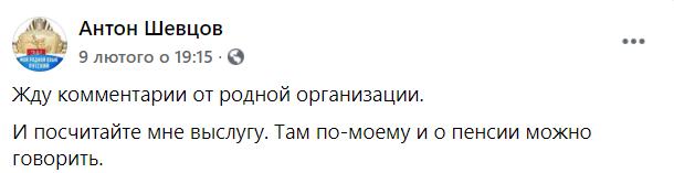 Пост Шевцова в соцсети
