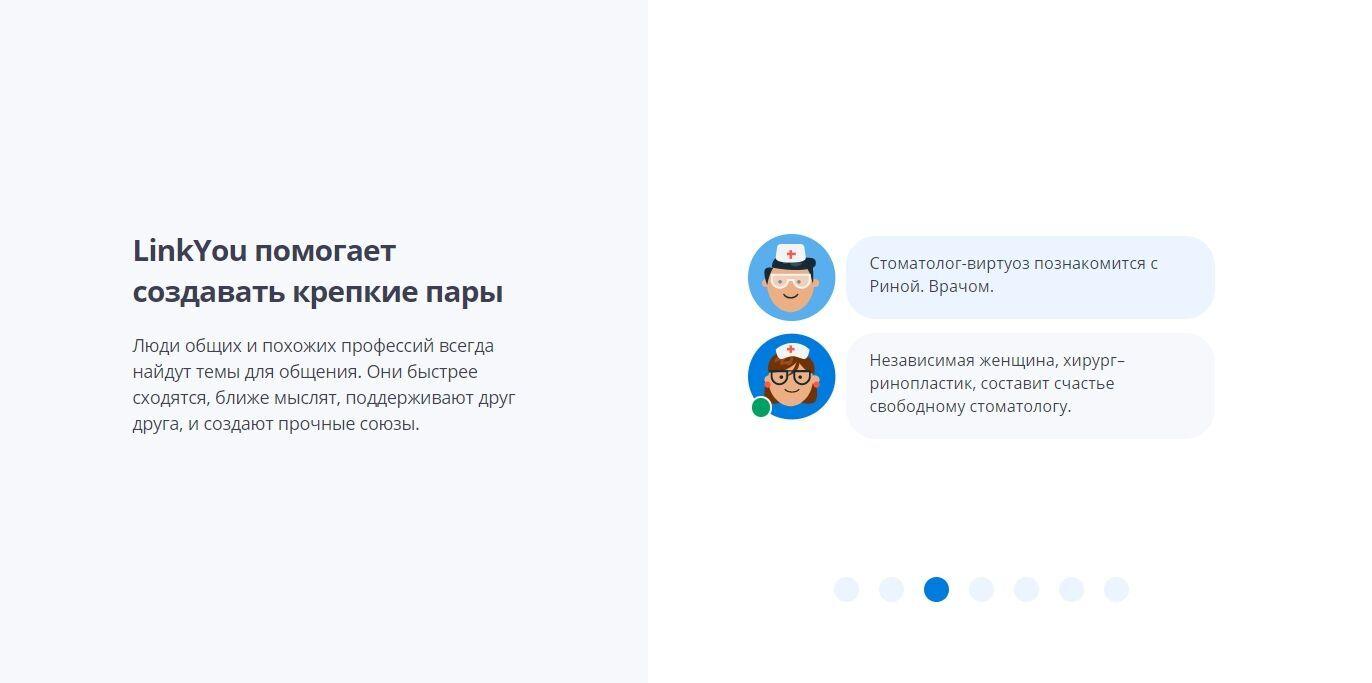 7 самых популярных сайтов для романтических знакомств в Украине