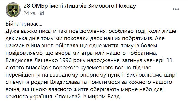 На Донбасі загинув воїн
