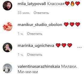 Коментарі користувачів мережі під фото Каменських.