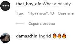 Поклонники оставили множество комментариев под фото знаменитости.
