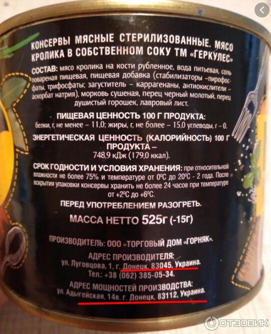 На етикетці вказали, що Донецьк - це Україна.