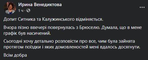 Венедиктова: допрос главы НАБУ Сытника отменяется