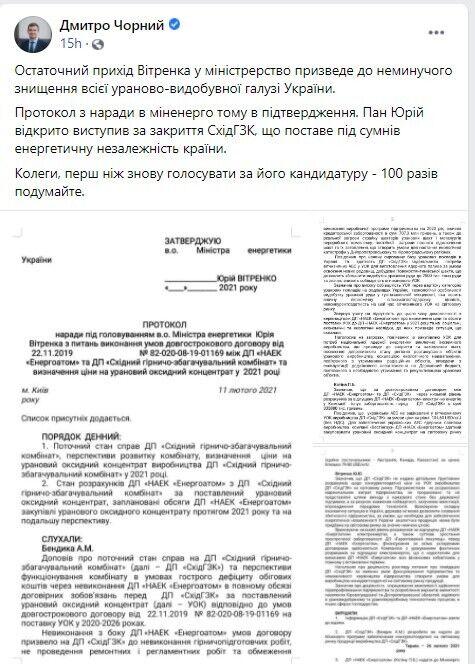Вітренко виступив за закриття підприємства