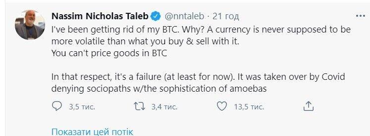 Экономист о биткоине