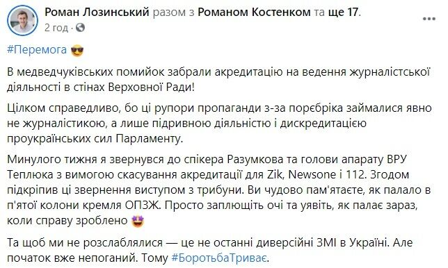 У каналів Медведчука забрали акредитацію.