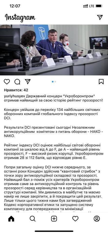 """Що не так з """"прозорістю"""" """"Укроборонпрому"""""""