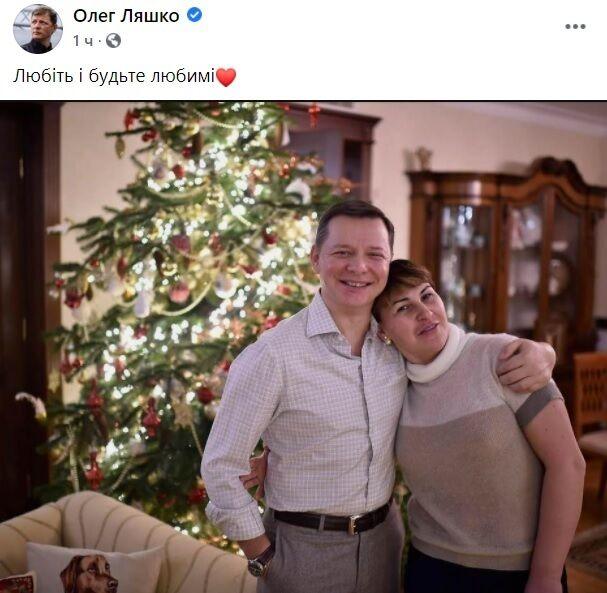 Олег Ляшко чуттєво привітав із Днем Валентина дружину в соцмережах.