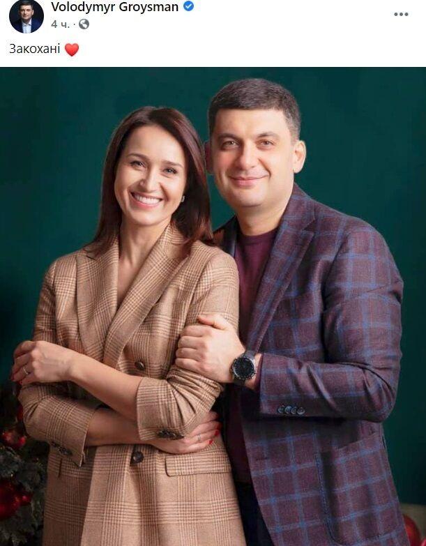 Володимир Гройсман опублікував спільну фото з дружиною.