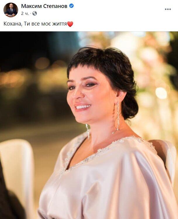Максим Степанов показав фото дружини і чуттєво підписав його в соцмережі.
